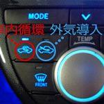 車の内気循環と外気循環