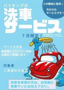 7月限定洗車サービス