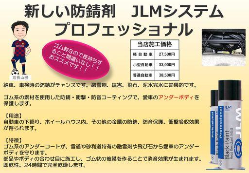 JLMアンダーコート